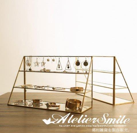 [ Atelier Smile ] 鄉村雜貨 復古歐式 手工黃銅製玻璃展示首飾 梯形收納櫃 首飾架 (現+預)