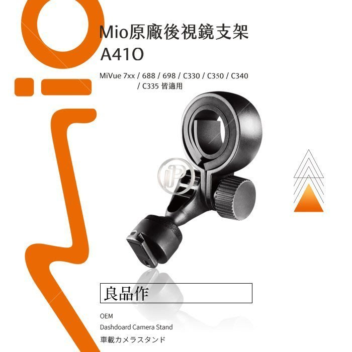 破盤王 台南 Mio ㊣ 原廠 後視鏡支架 MiVue C310 C320 C325 C330 C335 C340 C350 C380 行車記錄器 A41O