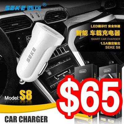 【飛兒】西可LED USB車充 1.5A 白 汽車 通用 車載 快速 USB充電器 適用 iPhone 安卓手機車充 2