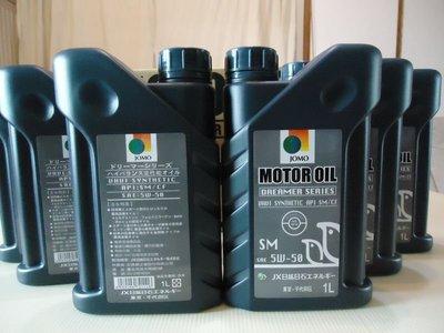 @中華三菱原廠機油@日本JOMO 5W50~~全合成機油~~VIOS/CAMRY/ALTIS/SAVRIN/TIIDA