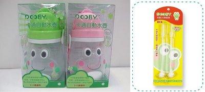 【魔法世界】【DOOBY大眼蛙】卡通自動喝水壺 500ml + 500ml 替換吸管 組合