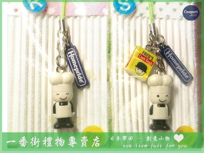 一番街禮物專賣店*日本帶回*超可愛家庭小廚師吊飾~單件價~盒裝~最佳禮物!!