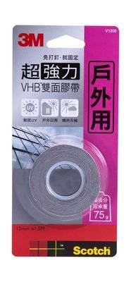 3M VHB 超強力雙面膠帶 戶外 V1208  (12mm*1.5M)4710367419006