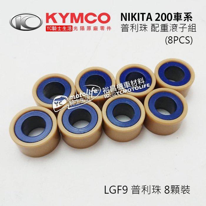 YC騎士生活_KYMCO光陽原廠 LGF9 普利珠 8顆裝 NIKITA 200 配重滾子 普力珠 普立珠 SK40AB