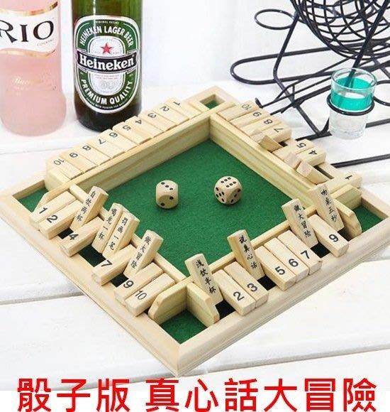 【塔克玩具】木製 真心話大冒險 骰子遊戲 木製四人 數字翻牌 心算遊戲 喝酒道具 聚會休閒遊戲