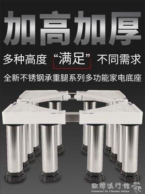 洗衣機底座托架置物架全自動通用不銹鋼空調加高增墊高腳架支架子