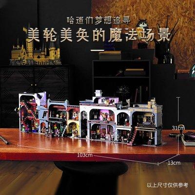 新風小鋪-LEGO樂高75978對角巷哈利波特男孩女孩益智拼搭積木街景玩具禮物