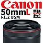 【新鎂】下殺優惠 CANON RF 50mm f/ 1.2L US...
