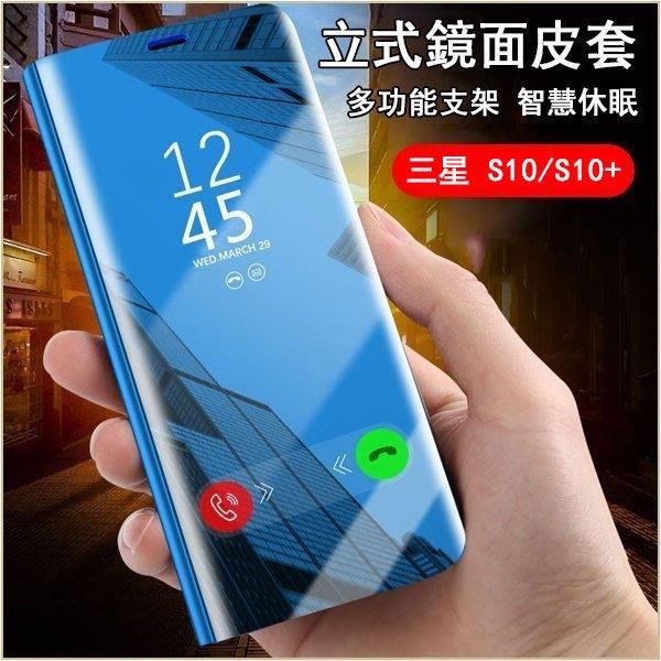 鏡面皮套 三星 Galaxy S10+ 手機殼 三星 S10 S10e 翻蓋式 站立支架 智能喚醒 防摔 電鍍 硬殼 保護套 保護殼