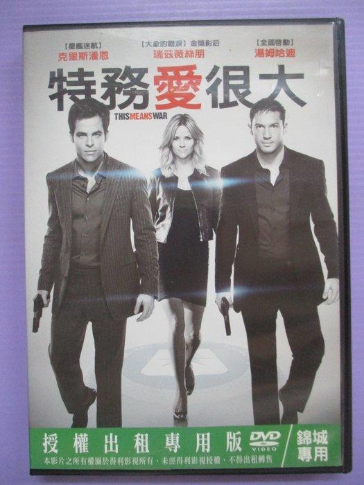 【大謙】《 特務愛很大 》台灣正版二手DVD