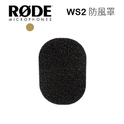 【EC數位】RODE WS2 防風罩 麥克風 MIC 防風套 防風棉 NTK 收音 錄音 NT1 NT2 適用