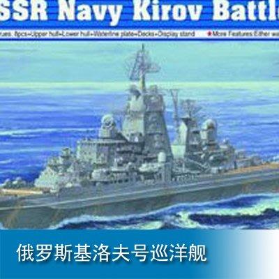 小號手 1/700 俄羅斯基洛夫號巡洋艦 05707