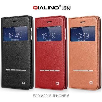 --庫米--QIALINO 洽利 APPLE IPHONE 6 4.7吋 經典系列開窗皮套 金屬條設計 可滑動接聽