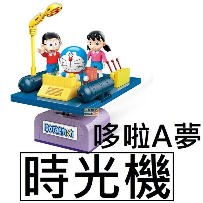 樂積木【預購】第三方 哆啦A夢 時光機 含三款人偶 非樂高LEGO相容 動漫 電影 大雄的恐龍 漫畫 辦公室小物