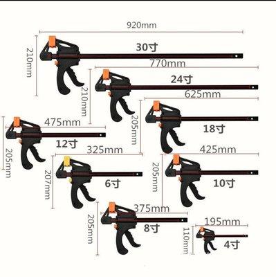 F木工夾 輕型/重型快速夾 木工夾具 F夾 木工夾手做木工輔助工具10吋