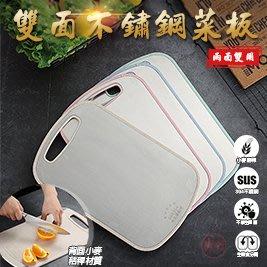 【趣嘢】【雙面不鏽鋼菜板】--砧板 雙面砧板 不鏽鋼砧板 切菜板 雙面切菜板【A0313】