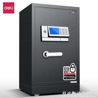 現貨/指紋保險柜家用保險箱辦公3654保管柜小型密碼入墻隱形全鋼60 igo/海淘吧F56LO 促銷價
