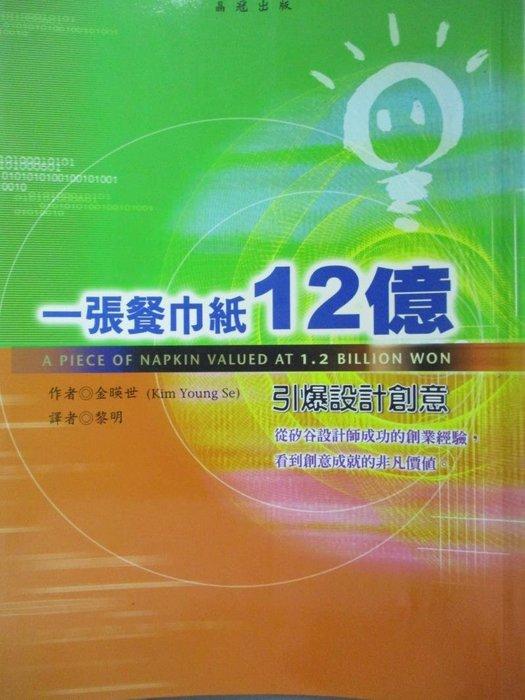 【書寶二手書T5/溝通_MQE】一張餐巾紙12億_金(日英)世, Kim Young Se, 黎明