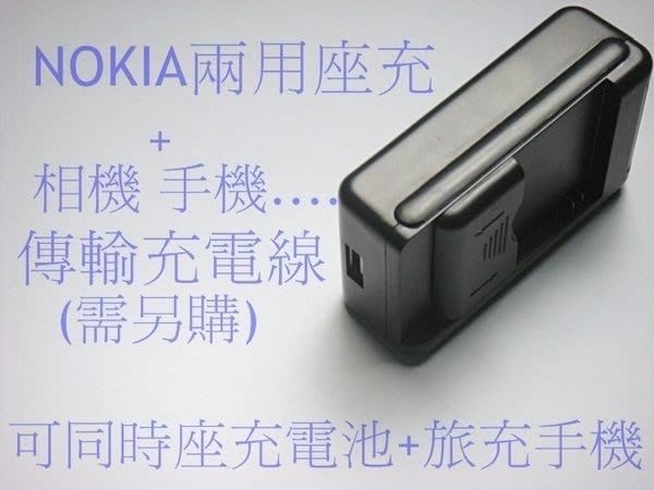 ☆手機寶藏點☆NOKIA卡口兩用座充 適用電池BL-4B/4S/4CT/5CT/6F/6P/6Q  BP-5Z/5M/5Z/6MT  批發