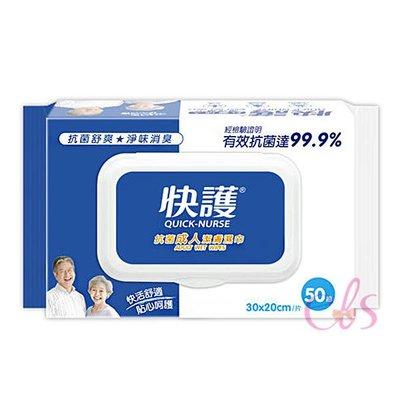 快護 抗菌成人潔膚濕巾 50抽 ☆艾莉莎ELS☆