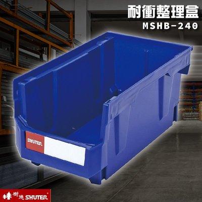 【限時搶購零件櫃】 MS-HB240 耐衝整理盒 工業效率車 零件櫃 工具車 快取車 工廠 車行 車庫 零件收藏箱 必備
