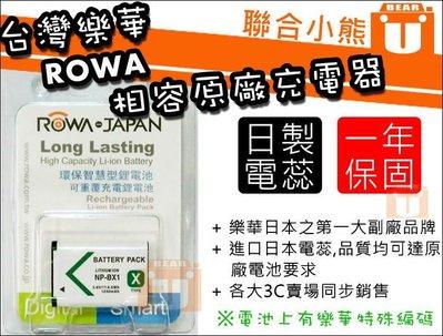 【聯合小熊】ROWA NP-BX1 電池 相容原廠充電器 BX1 DSC-RX100 RX100 m3 m4 m5 m6