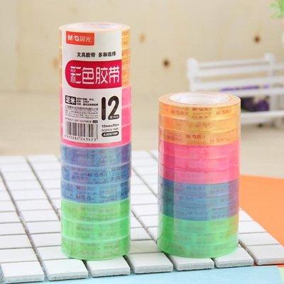 晨光透明彩色膠帶文具膠紙小膠條學生修正改錯字膠帶 8/12mm寬
