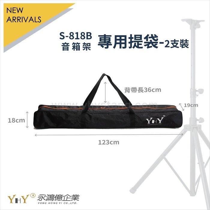 【六絃樂器】全新台灣製 YHY S-818B 喇叭架專用提袋 / 舞台音響設備 專業PA器材