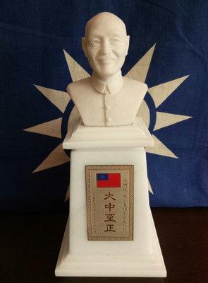 民國75年 先總統 蔣公百年誕辰紀念 中華民國亞東關係協會 駐日代表 馬紀壯(海軍二級上將) 謹贈