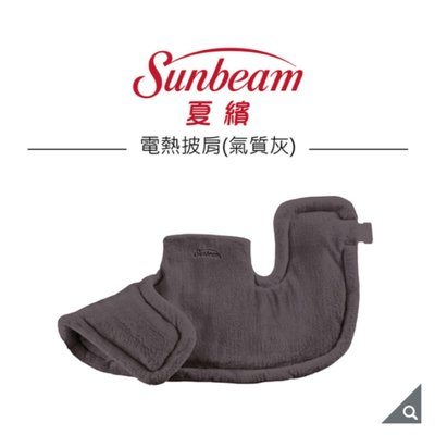 Sunbeam 夏繽電熱披肩 肩膀 熱敷 多段溫度控制 自動關機安全設計 柔軟毛絨材質