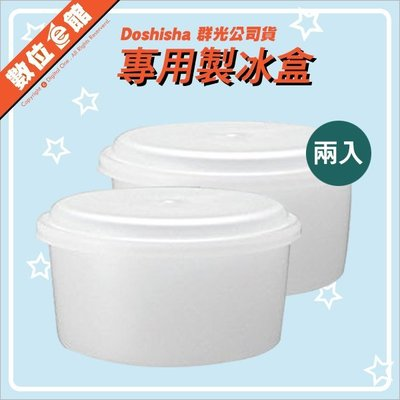 公司貨 數位e館 Doshisha 日本 刨冰機專用製冰盒/二入 雪花 刨冰機 輕量 剉冰 綿綿冰