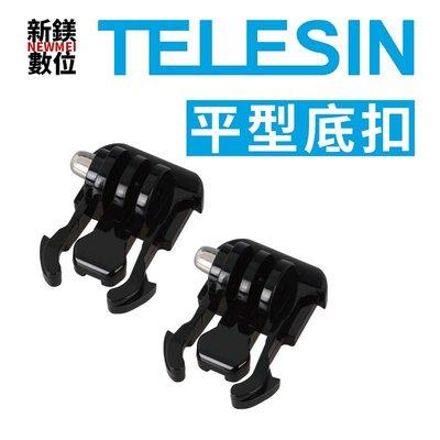 【新鎂-詢問另有優惠】TELESIN 副廠配件 平型底扣 適用GOPRO全系列 GP-MTB-T01