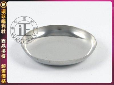 環球ⓐ廚房用品☞304不銹鋼肉圓皿(小) 肉圓碟 肉圓盤 鐵盤 不銹鋼盤 不鏽鋼圓盤 台灣製造