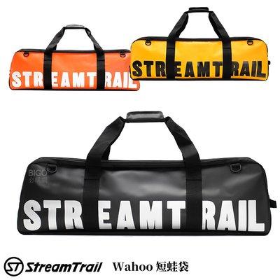 【2020新款】Stream Trail Wahoo 短蛙袋 長蛙袋 蛙鞋袋 拉鍊夾層 防水袋 手提袋 後背袋 後背袋