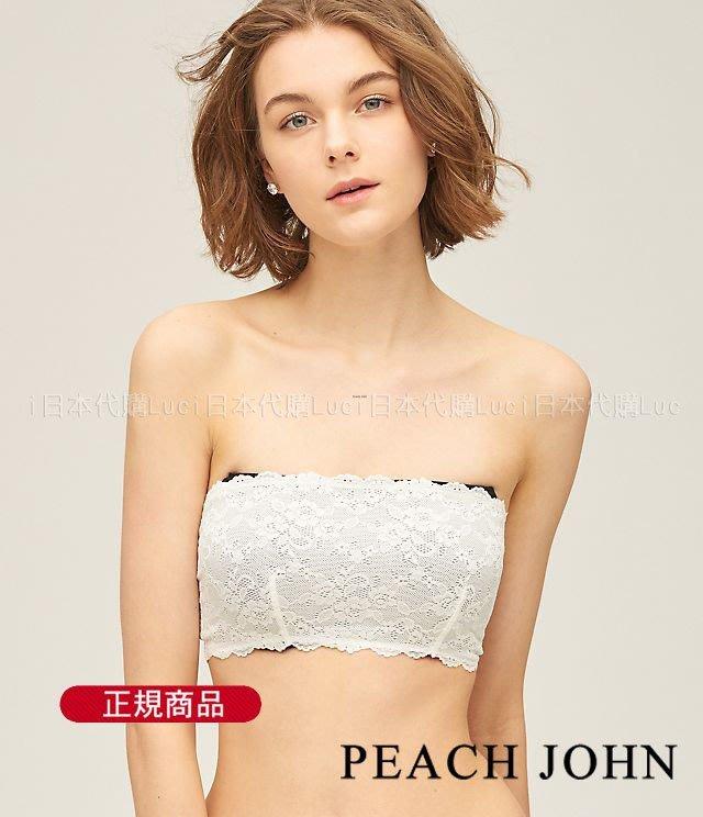 Peach John 網路限定 谷間見款 無罩杯 小可愛 平口內衣 抹胸 LUCI日本代購 1019923
