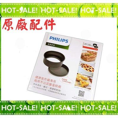 《原廠彩盒裝》Philips CL13391 飛利浦 HD9642 / HD9240 氣炸鍋專用 蛋糕模+烤派盤 台灣製