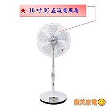 【微笑家電】哈根諾克 16吋 DC 直流電風扇 HGN-168DC / 電風扇 公司貨