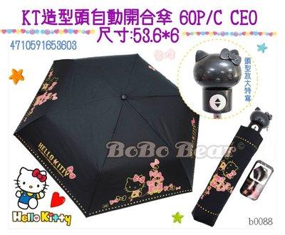 kitty造型頭防曬自動傘/自動開闔傘/三折傘 雨傘 黑色蝴蝶結