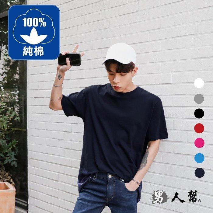 【男人幫大尺碼】SL003*純棉/領口加厚【圓領短袖素面T恤】