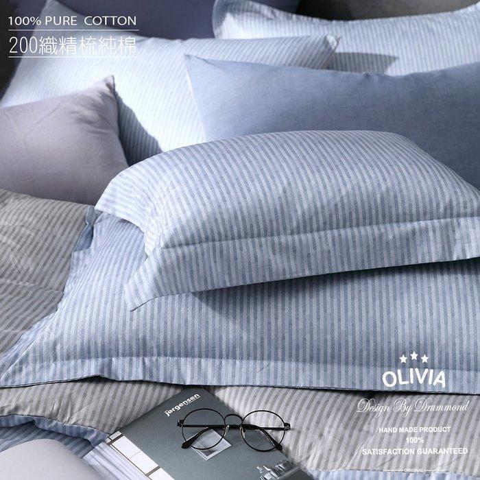 【OLIVIA 】DR870 魯爾 藍 標準單人薄床包枕套兩件組 【不含被套】 玩色系列 100%精梳棉 台灣製