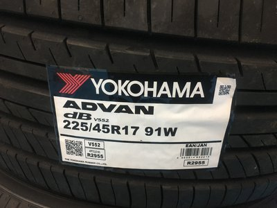 百世霸 專業定位 橫濱輪胎db v552 225/45/17 4500/完工Benz Bmw Audi lexus富豪