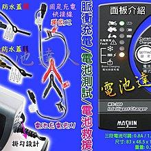【電池達人】充電器配件 充電機 O型環 連接線 快拆接頭 SC600 MT600+ MT700 MT1200 J800
