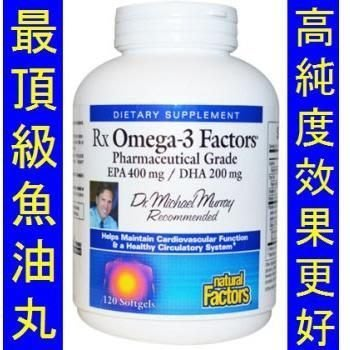【美加直銷】Natural Factors Rx Omega-3 頂級魚油丸(高純度) 血壓 EPA  DHA 膽固醇