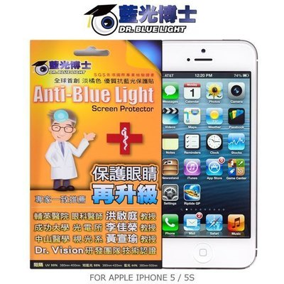 --庫米--藍光博士 APPLE IPHONE 5/5S 抗藍光淡橘色保護貼防指紋 抗藍光SGS認證 超清 保護貼
