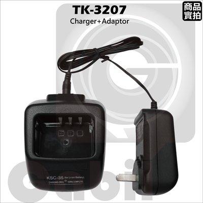 【中區無線電】TK-3207 TK-3307 TK-3407 對講機鋰電池充電器 充電座 座充 變壓器 含稅開發票