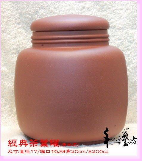 經典茶葉罐(清水泥)-和平藝坊結緣特賣