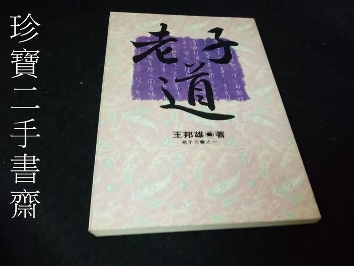 【珍寶二手書齋FA183】《老子道》ISBN:9576221404│喜鵲│王邦雄 泛黃