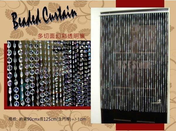 多切面幻彩透明珠簾 五行珠 適用於門簾 窗簾 玄關 擋剎 隔間 居家 民宿 餐廳!
