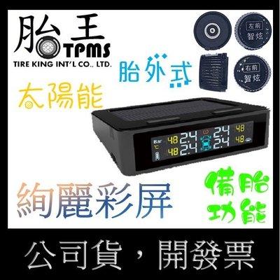 [智炫TW408] 備胎型太陽能胎外式胎壓偵測器(炫麗彩屏)(有五輪)(一年保固)
