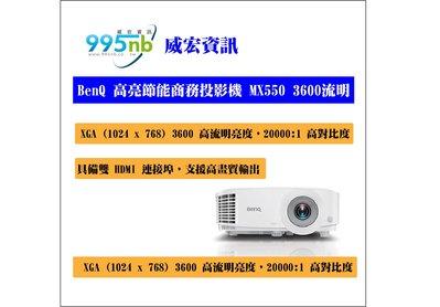 威宏資訊 BenQ 高亮節能商務投影機 MX550 3600流明 投影機 安裝規劃建議
